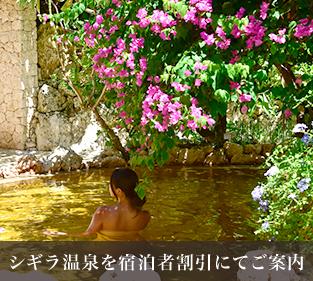 シギラ温泉を宿泊者割引にてご案内