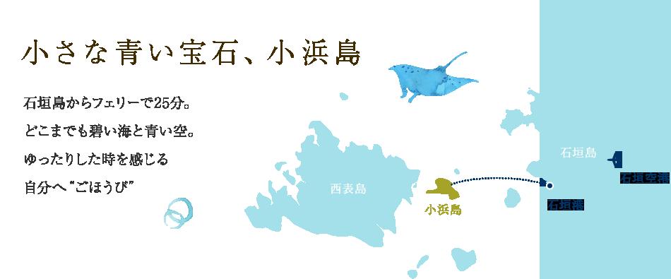 """小さな青い宝石、小浜島 石垣島からフェリーで25分。どこまでも碧い海と青い空。ゆったりした時を感じる自分へ""""ごほうび"""""""