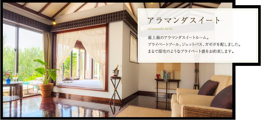 アラマンダスイート 最上級のアラマンダスイートルーム。プライベートプール、ジェットバス、ガゼボを配しました。まるで邸宅のようなプライベート感をお約束します。