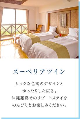 スーペリアツイン シックな色調のデザインとゆったりした広さ。沖縄離島でのリゾートステイをのんびりとお楽しみください。