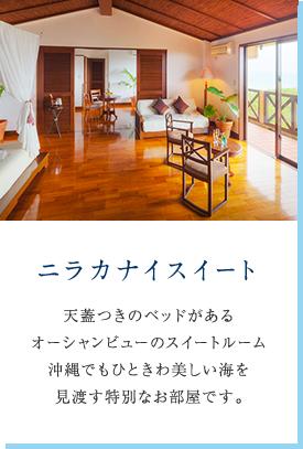 ニラカナイスイート 天蓋つきのベッドがあるオーシャンビューのスイートルーム沖縄でもひときわ美しい海を見渡す特別なお部屋です。
