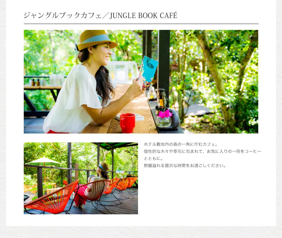 ジャングルブックカフェ/JUNGLE BOOK CAFE