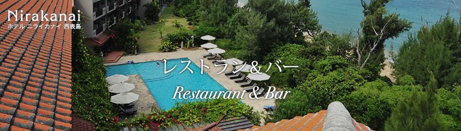 ホテルニライカナイ西表島 レストラン&バー